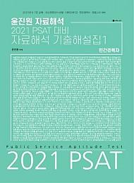 2021 PSAT 대비 윤진원 자료해석 기출해설집1