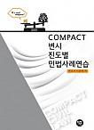 2021대비 COMPACT 민법사례연습