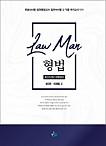 2020 제3판 Law Man 형법 최신5개년 판례정리 -07.23 출간예정