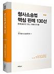 2020 형사소송법 핵심 판례 130선
