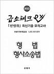 2021 급소체크 OX 전범위 최신기출 모의고사 형법 형사소송법 -07.23 출간예정