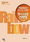 2021대비 Rainbow 변시 기출 모의해설 형사소송법 선택형(진도별)