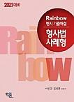 2021대비 Rainbow 변시 기출해설 형사법 사례형