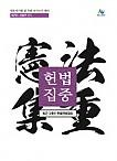 2020[제7판] 선동주 최근3개년 헌법판례정리 -08.04 출간예정