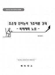 조은정 언어논리 기초이론 강의 -독해체화 노트-