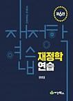 2020 [제6판]재정학연습