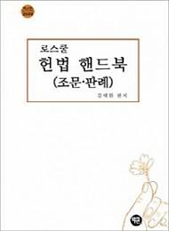 2020 로스쿨 헌법 핸드북(조문 판례)