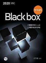 2020 형사소송법 Black box