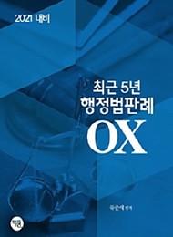 2021 최근 5년 행정법판례 OX