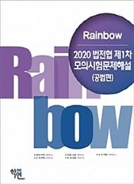 2020 법전협 제1차 모의시험문제해설(공법편)