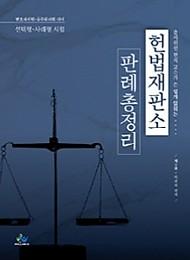 2020 헌법재판소 판례 총정리 -09.16 출간예정