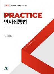 2020[제7판] Practice민사집행법 -09.22 출간예정