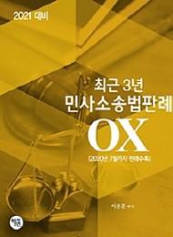 2021 최근3년 민사소송법판례 OX