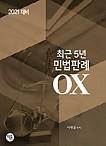2021 최근5년 민법판례 OX