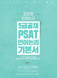 5급공채 PSAT 조은정 언어논리 기본서