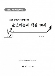 조은정 心언어논리 핵심30제