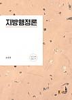 송윤현 지방행정론 (5급공채,입법고시 대비)