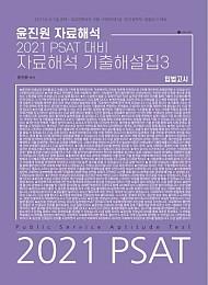 윤진원 자료해석 기출해설집3 입법고시(2021 PSAT 대비)