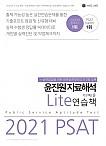 윤진원 자료해석 Lite 가벼운 연습책(2021 PSAT 대비)