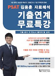 PSAT 김용훈 자료해석 기출연계 무료특강