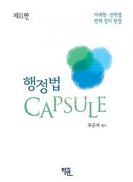 행정법 캡슐(11판)