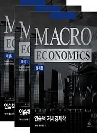 2020 제4판 연습책거시경제학(전3권)
