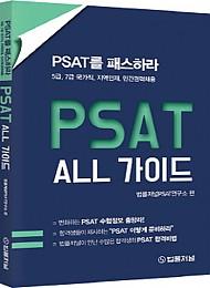 """2021 PSAT를 PASS하라 """"PSAT ALL 가이드"""