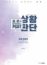 김준과 함께하는 PSAT 상황판단