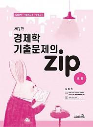 경제학 기출문제의 zip추록 (6판용) (7판 교재의 추록)