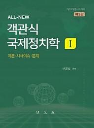 2019[제3판/7급 외무영사직 대비] 객관식 국제정치학 1