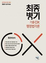 2021대비 최종병기 기출ox 행정법각론