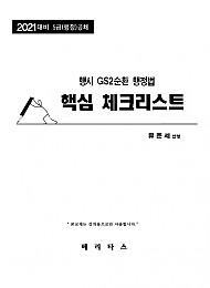 2021대비 GS2순환 행정법 핵심 체크리스트
