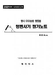 2021대비 행시 GS2순환 행정법 행변사기 필기노트