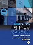 2021 FORTUNE 민사소송법 중요지문 OX 최종정리