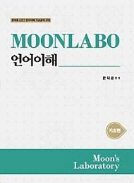 2021 MOONLABO 언어이해 기초편-전2권