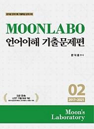 2020 MOONLABO 언어이해 기출문제편 02 (2017~2021)-전2권