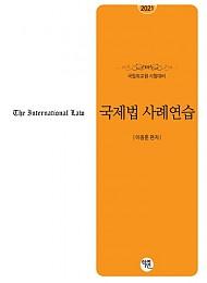 2021 국립외교원 시험대비 국제법사례연습
