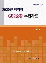 2021대비 GS2순환 송윤현 행정학 수업자료