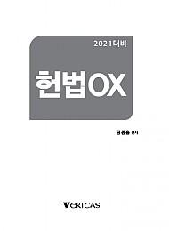 2021 대비 헌법ox(문제만수록)