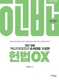 2021대비 핵심지문총정리 순서대로 구성한 헌법OX