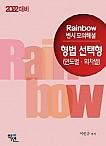 2022 Rainbow 변시 모의해설 형법 선택형(연도별 회차별)