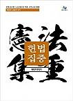 2021 헌법집중 헌법조문정리