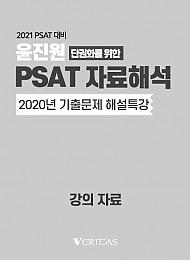 2021 psat 대비 단권화를 위한 자료해석 (2020년 기출문제 해설특강)