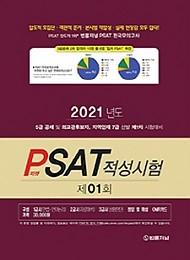 2021 제1회 법률저널 헌법+PSAT 봉투모의고사