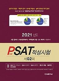 2021 제2회 법률저널 헌법+PSAT 봉투모의고사