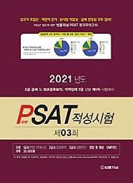 2021 제3회 법률저널 헌법+PSAT 봉투모의고사