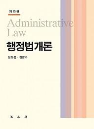 2021[제15판] 행정법개론 {양장}