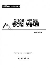 2022대비 윈터스쿨 예비순환 행정법 보충자료