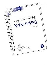 2022 진도별 행시 변시 사시 기출 행정법 사례연습(변사기 행정법)