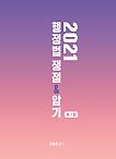2021 행정법 쟁점&암기